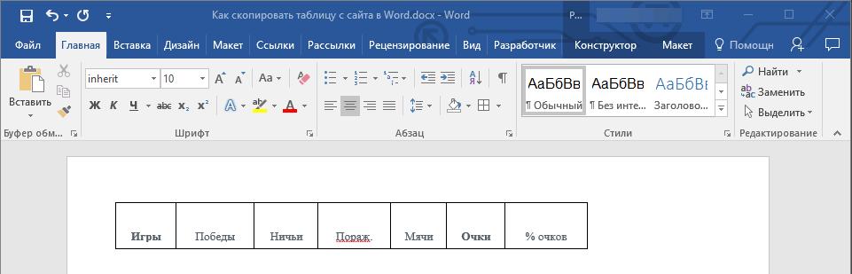shapka-v-Word.png