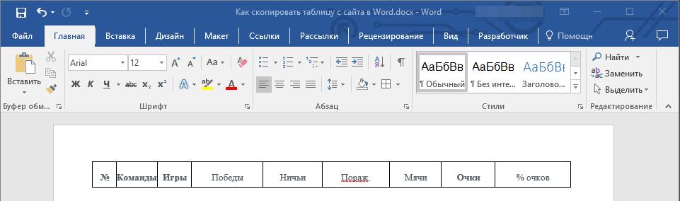 novyie-yacheyki-v-shapke-tablitsyi-v-Word.png