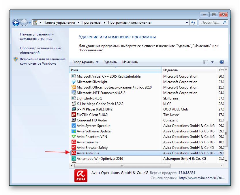 udalenie-antivirusa-avira-standartnymi-sredstvami-windows-7.png