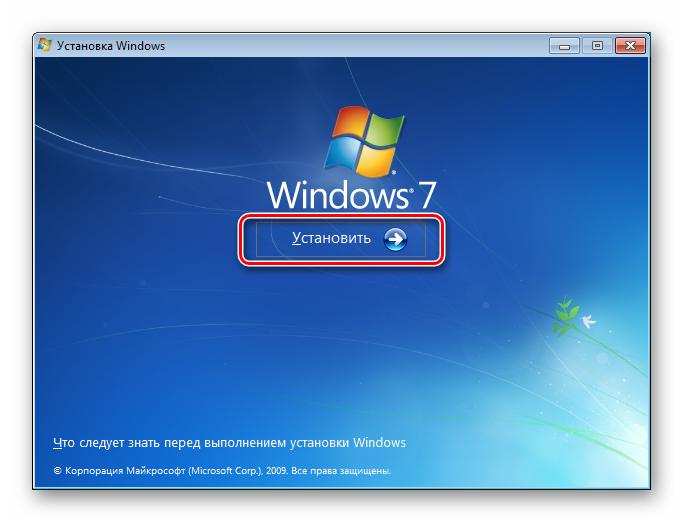 zapusk-proczedury-pereustanovki-s-obnovleniem-sistemy-v-windows-7.png