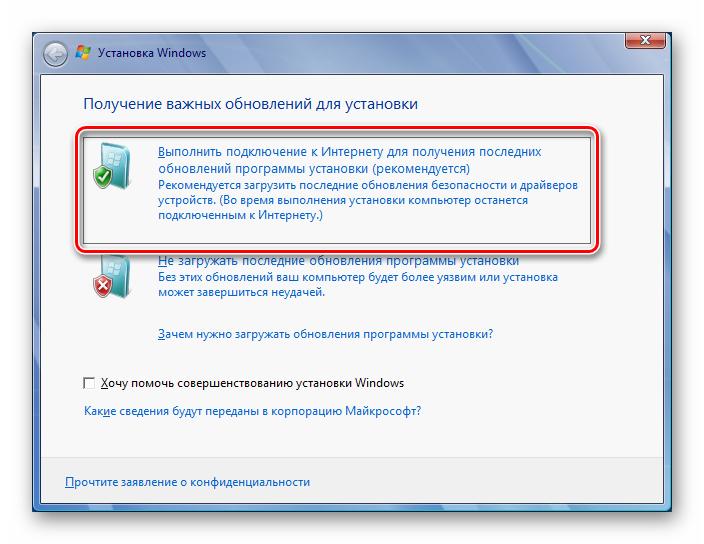 podklyuchenie-k-internetu-dlya-polucheniya-obnovlenij-pri-pereustanovke-windows-7.png