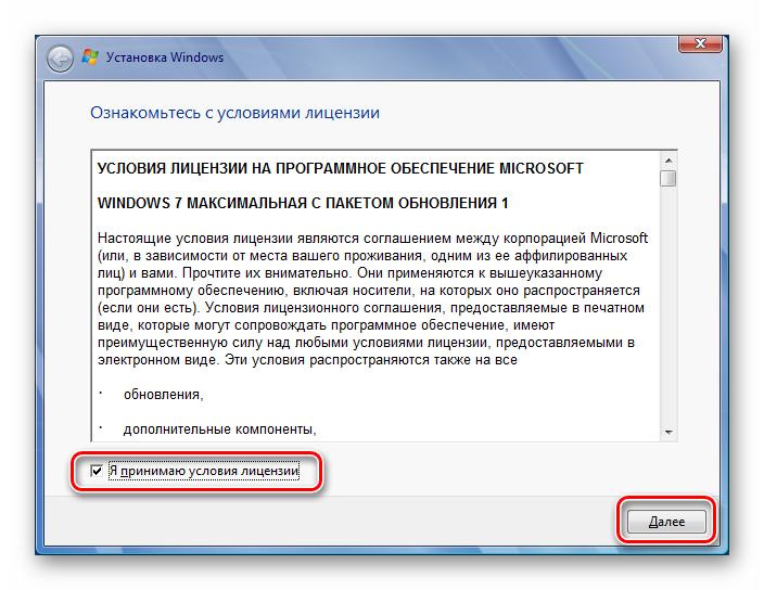 prinyatit-liczenzionnogo-soglasheniya-pri-pereustanovke-s-obnovleniem-windows-7.png