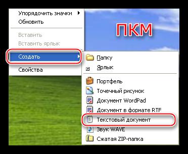 Sozdanie-tekstovogo-dokumenta-dlya-modifikatsii-sistemnogo-reestra-v-operatsionnoy-sisteme-Windows-XP.png