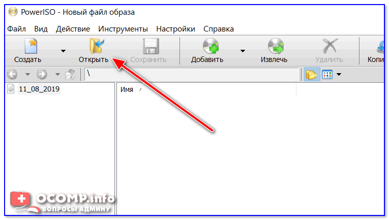 PowerISO-otkryitie-ISO-obraza-diska.png
