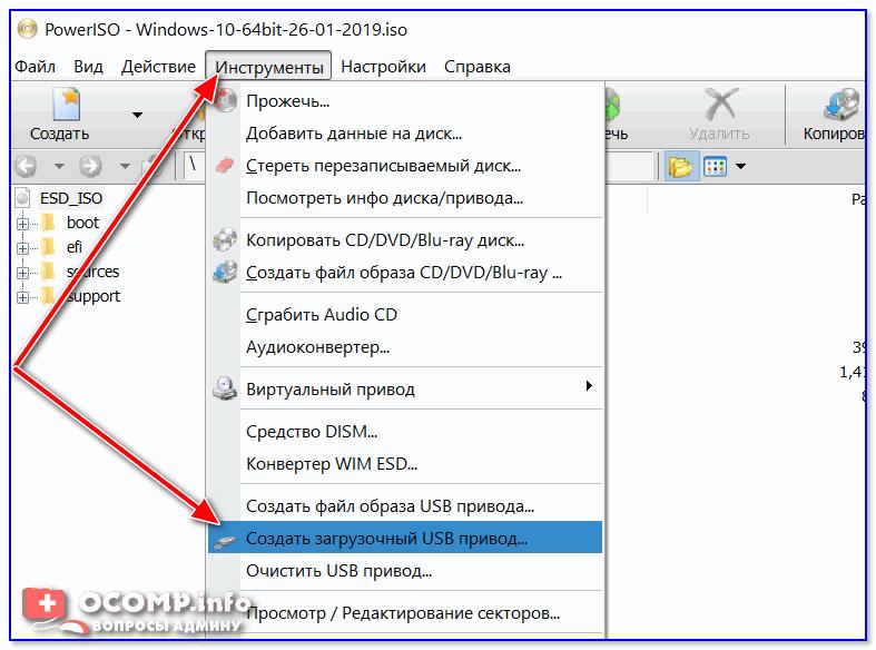 Sozdat-zagruzochnyiy-USB-privod.png