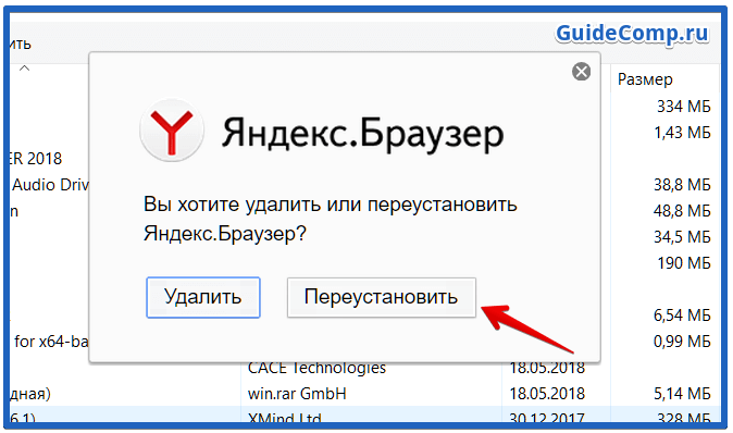 04-12-pochemu-yandex-brauzer-otkryvaetsya-sam-po-sebe-16.png