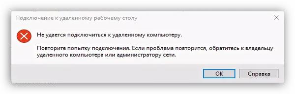 Oshibka-podklyucheniya-k-udalennomu-rabochemu-stolu-v-Windows-10.png