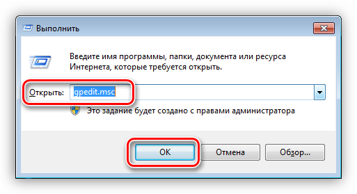 Zapusk-osnastki-Lokalnyie-gruppovyie-politiki-iz-stroki-Vyipolnit-v-Windows-7.png