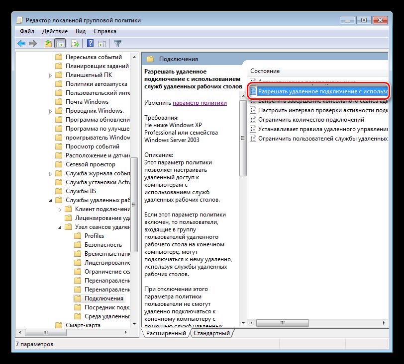 Perehod-k-nastroyke-udalennogo-podklyucheniya-v-Redaktore-lokalnoy-gruppovoy-politiki-v-Windows-7.png