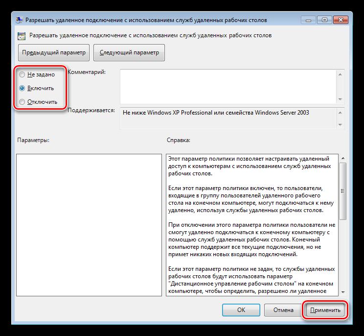 Vklyuchenie-udalennogo-rabochego-stola-v-Redaktore-lokalnoy-gruppovoy-politiki-v-Windows-7.png