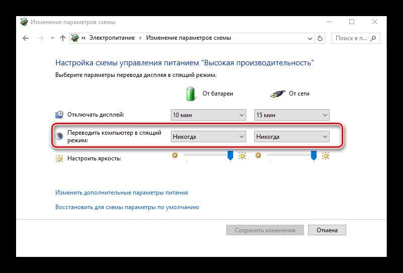 Otklyuchenie-spyashhego-rezhima-na-kompyutere-s-Windows-10.png
