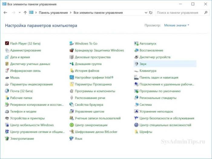 Панель управления windows 10