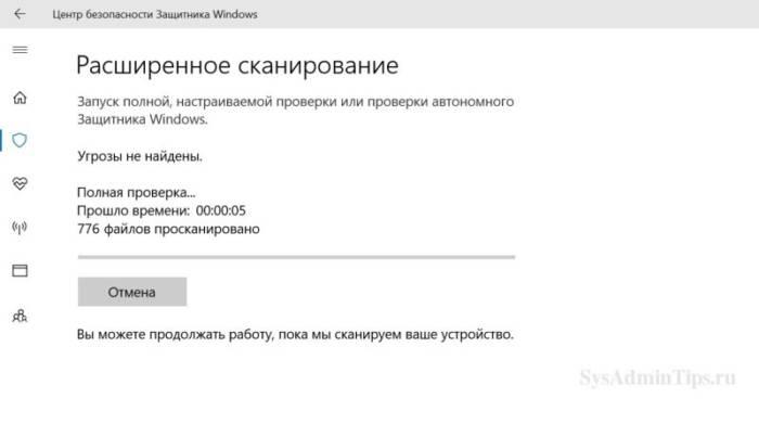 Статус расширенного сканирования защитника Windows