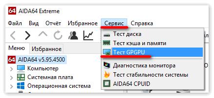 zapusk-testa-gpcpu-v-aida-64.png