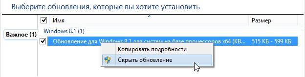 отключить-2.jpg