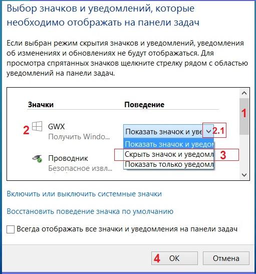 skryt-znachok-poluchit-windows-10.jpg