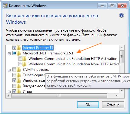 Proverka-nalichiya-vshitoy-versii-Microsoft-.NET-Framework.png