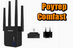 Router-Comfast.jpg