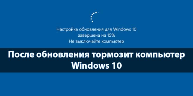 Posle-obnovleniya-tormozit-kompyuter-Windows-10-660x330.png