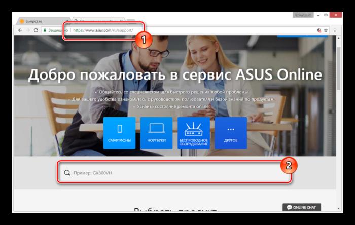 Perehod-na-stranitsu-podderzhki-ASUS.png