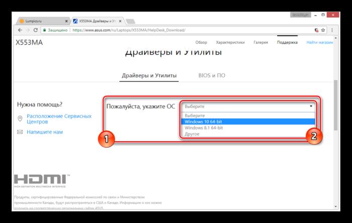 Vyibor-sistemyi-na-sayte-ASUS.png