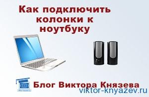 kak_podklychit_klonki_.jpg