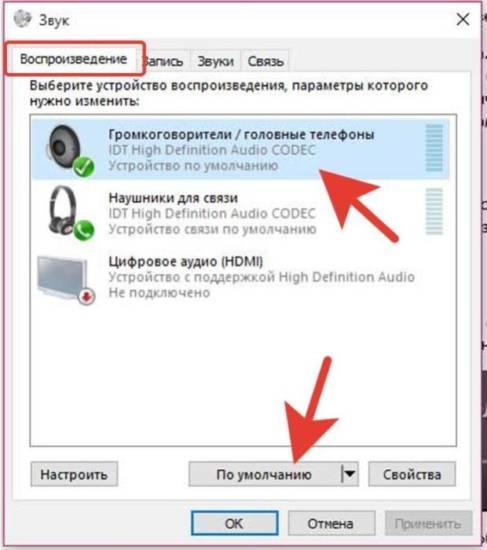Shhelkaem-na-zakladke-Vosproizvedenie-vybiraem-shhelchkom-Gromkogovoriteli-nazhimaem-knopku-Po-umolchaniju-zatem-OK--e1542976240797.jpg