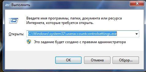 быстрый-доступ-к-настройкам-UAC.jpg