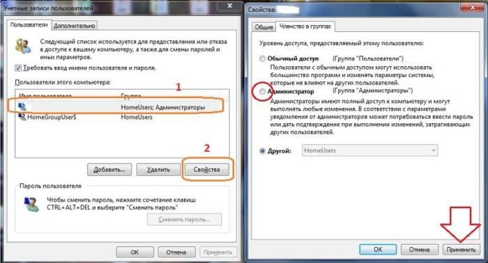 перейти-в-группу-администраторов-windows.jpg