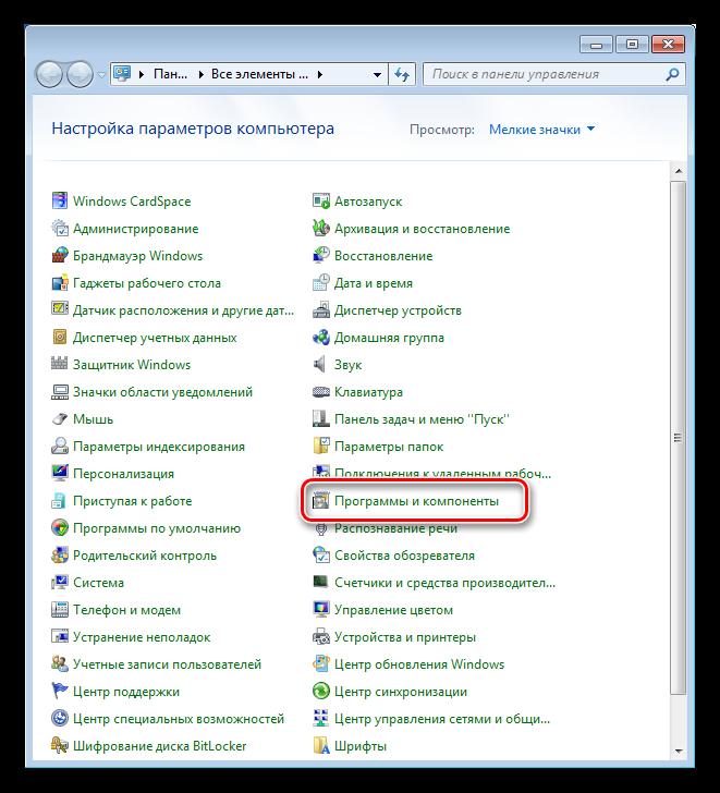 Perehod-k-udaleniyu-kitayskogo-virusa-v-Paneli-upravleniya-Windows.png