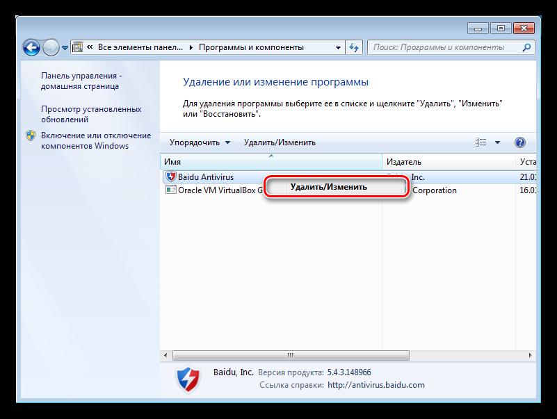 Nachalo-udaleniya-kitayskogo-virusa-v-Paneli-upravleniya-Windows.png