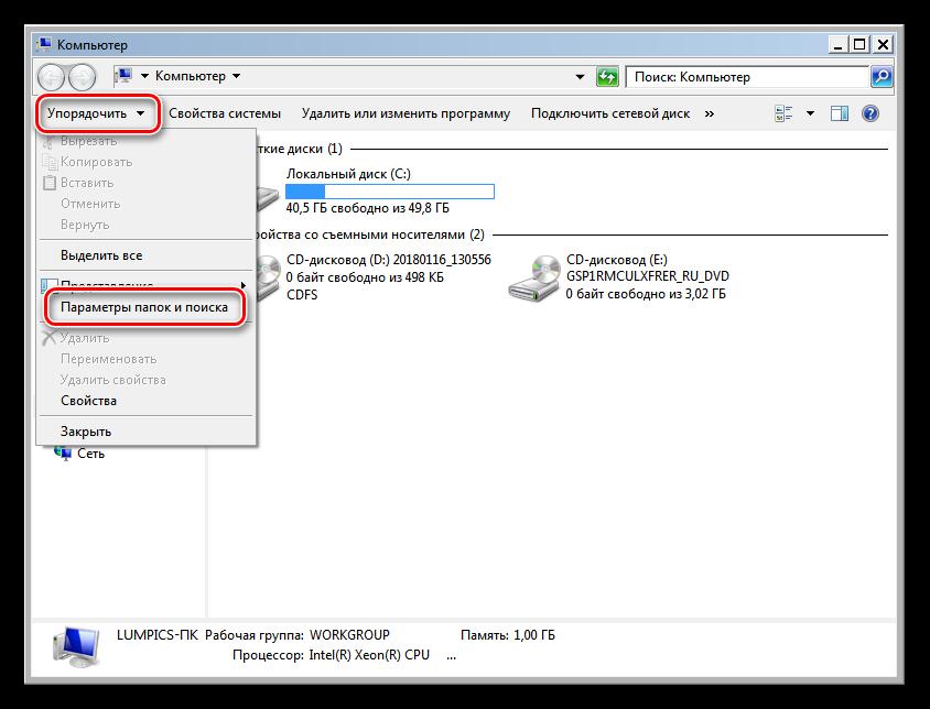 Perehod-k-nastroyke-otobrazheniya-skryityih-papok-v-Windows.png