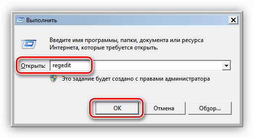 Perehod-k-redaktoru-reestra-Windows-iz-menyu-Vyipolnit.png