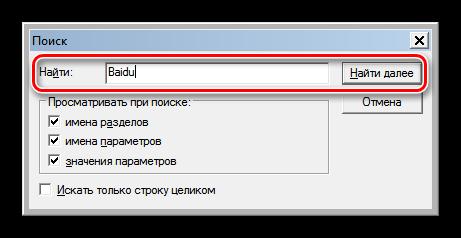 Poisk-klyucha-kitayskogo-virusa-v-sistemnom-reestre-Windows-po-nazvaniyu.png