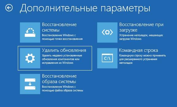 Удалить-обнволения-Windows-10-с-флешки.jpg