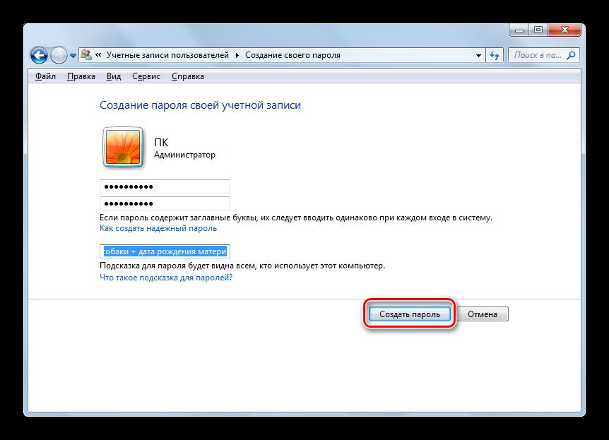 Sozdat-parol-dlya-tekushhego-polzovatelya-Windows-7.png