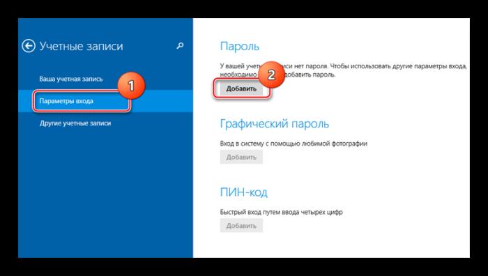 Podklyuchenie-k-uchetnoy-zapisi-Maykrasoft-Windows-8.png