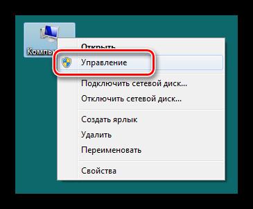 Perehod-k-upravleniyu-kompyuterom-s-rabochego-stola-v-Windows-7.png