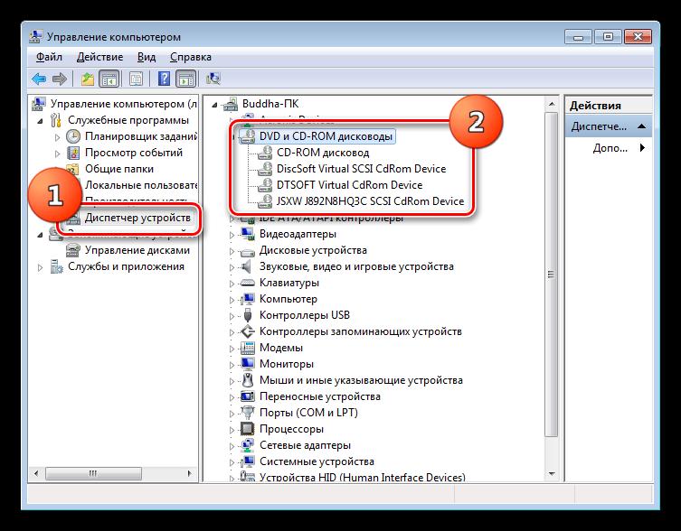 Perehod-k-Dispetcheru-ustroystv-iz-bloka-upravleniya-kompyuterom-v-Windows-7.png