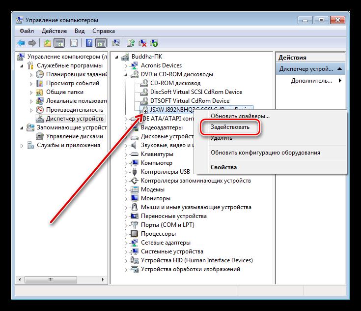 Vklyuchenie-otklyuchennogo-diskovoda-v-Dispetchere-ustroystv-Windows-7.png