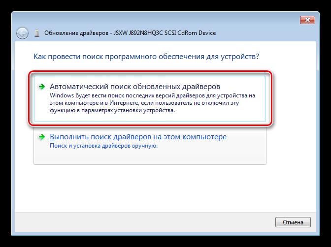 Zapusk-avtomaticheskogo-poiska-drayverov-dlya-diskovoda-v-Windows-7.png