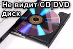 Nevidimost-CD-ili-DVD-diska....png
