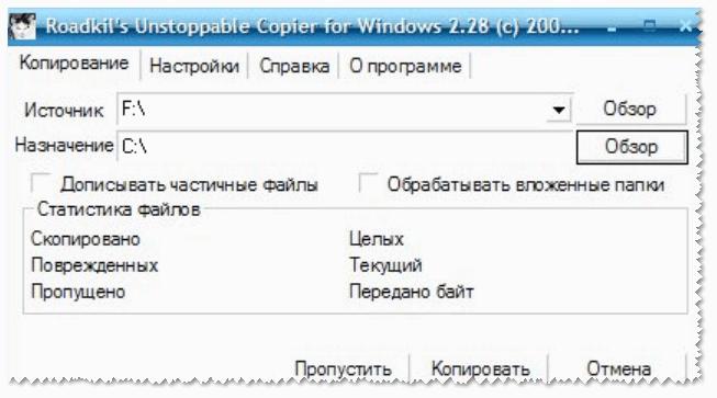 Unstoppable-Copier-primer-okna-programmyi.png