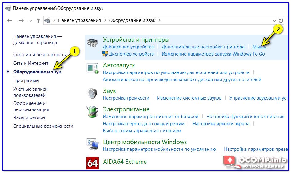 Oborudovanie-i-zvuk-myish-panel-upravleniya-Windows.png