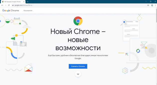 2019-09-04-15_21_49-Veb-brauzer-Google-Chrome_1567590036-630x344.jpg