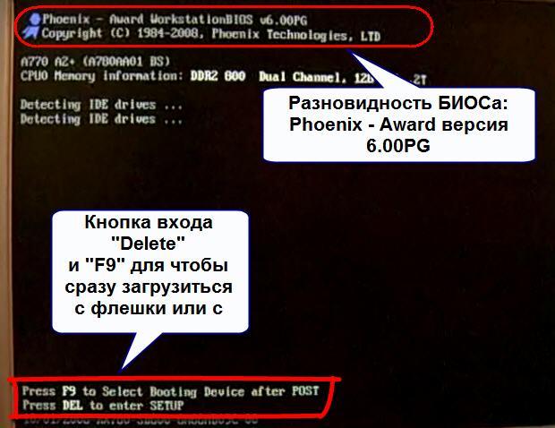 kak_voyti_v_bios_award_6.jpg