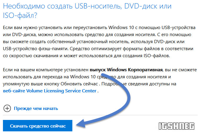 download-windows-10-microsoft.jpg
