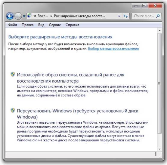 Как-переустановить-windows-7-без-потери-данных.jpg