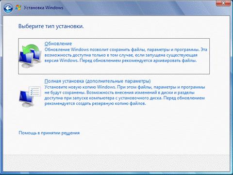 Как-переустановить-windows-7-без-потери-данных2.png