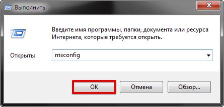 nastrojka-avtozapuska-programm-v-windows-image5.png